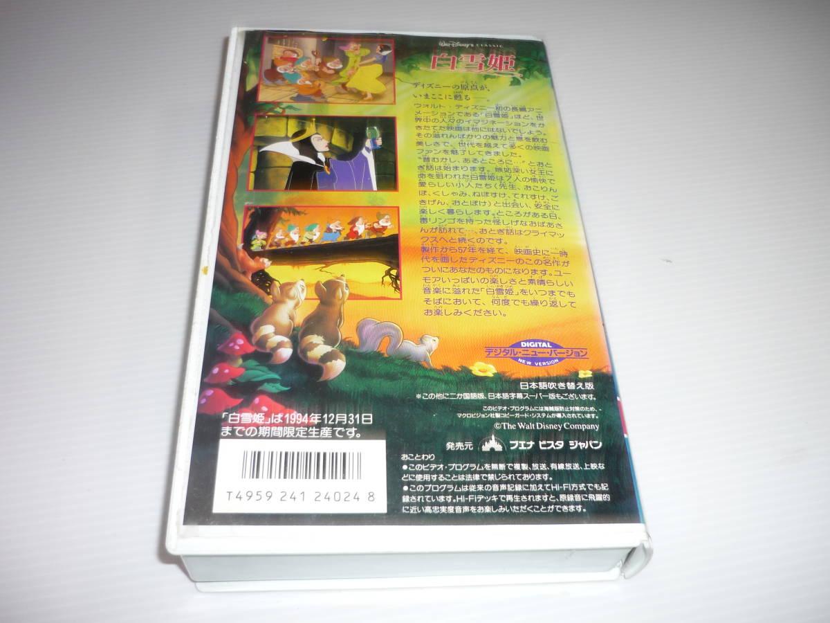 【送料無料・当時物】VHS ビデオ / ディズニー映画 / 白雪姫 / 日本語吹き替え版