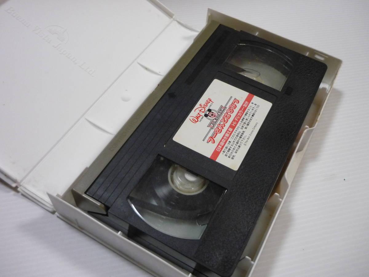 【送料無料】VHS ビデオ / ディズニー / 夢と魔法の宝石箱 プーさんとはちみつ / 日本語吹き替え版