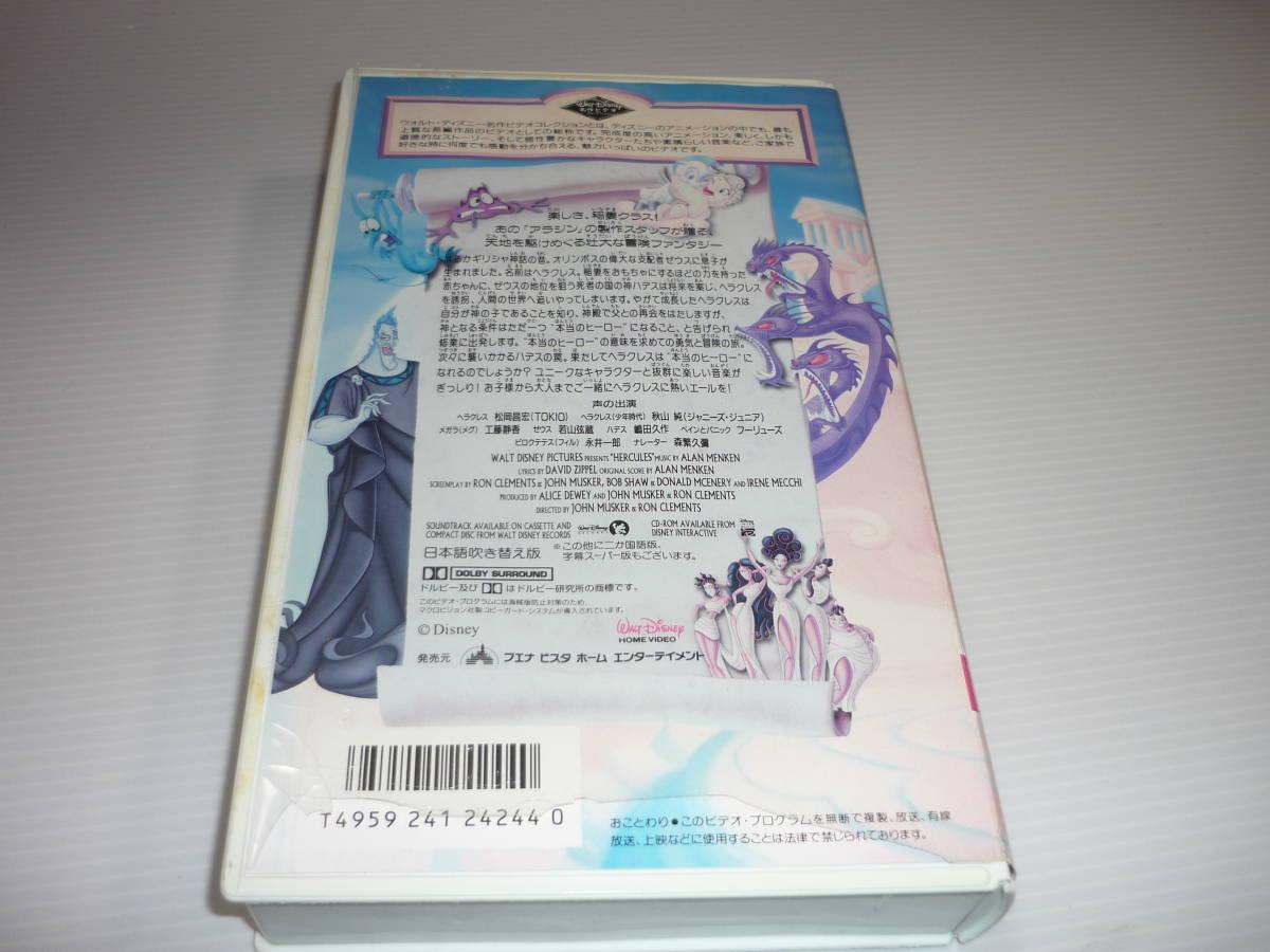 【送料無料・当時物】VHS ビデオ / ディズニー / ヘラクレス / 日本語吹き替え版