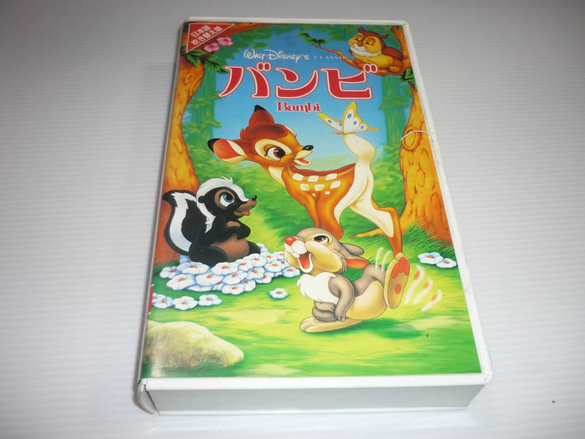 【送料無料】VHS ビデオ / ディズニー / バンビ / 日本語吹き替え版