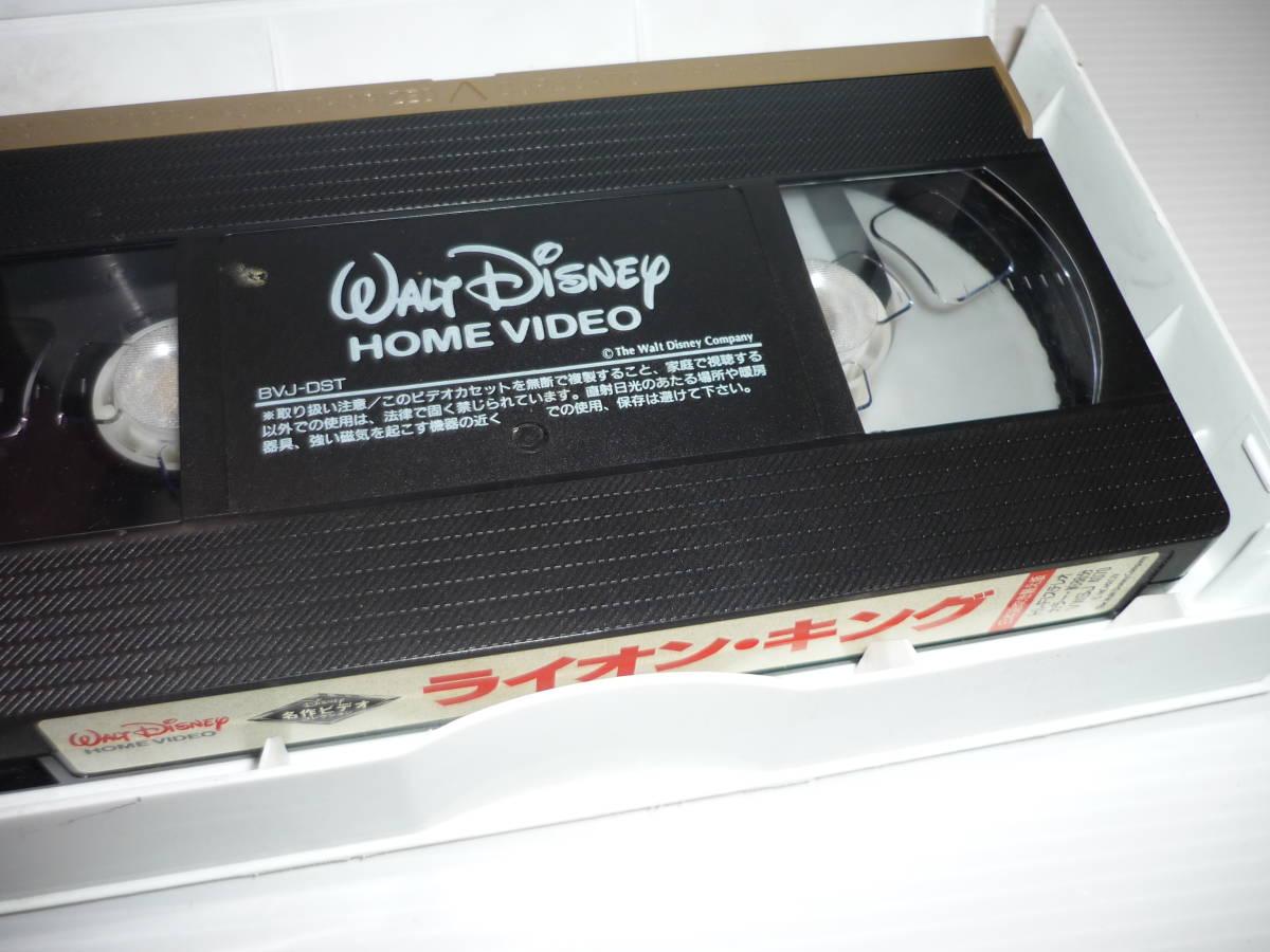 【送料無料・当時物】VHS ビデオ / ディズニー / ライオン・キング / 日本語吹き替え版_画像4