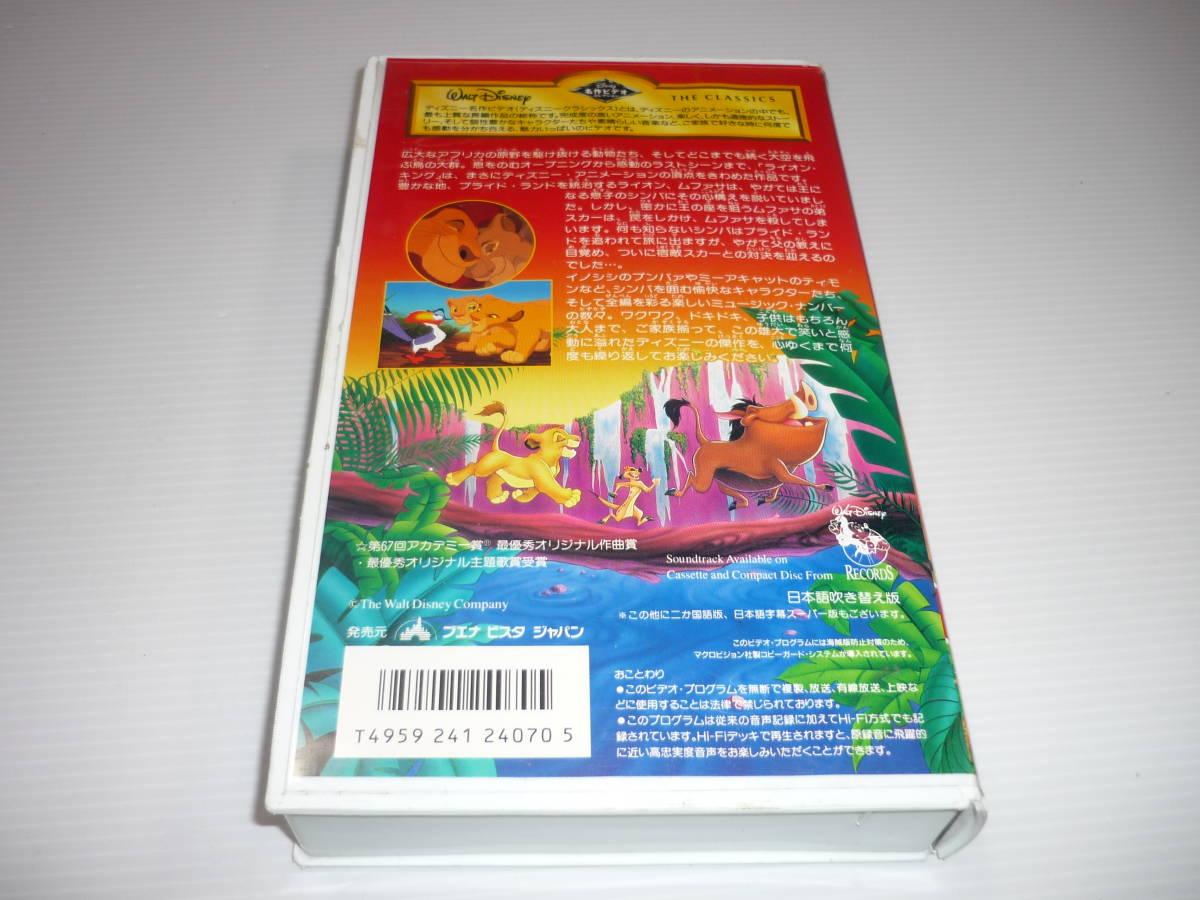 【送料無料・当時物】VHS ビデオ / ディズニー / ライオン・キング / 日本語吹き替え版_画像2