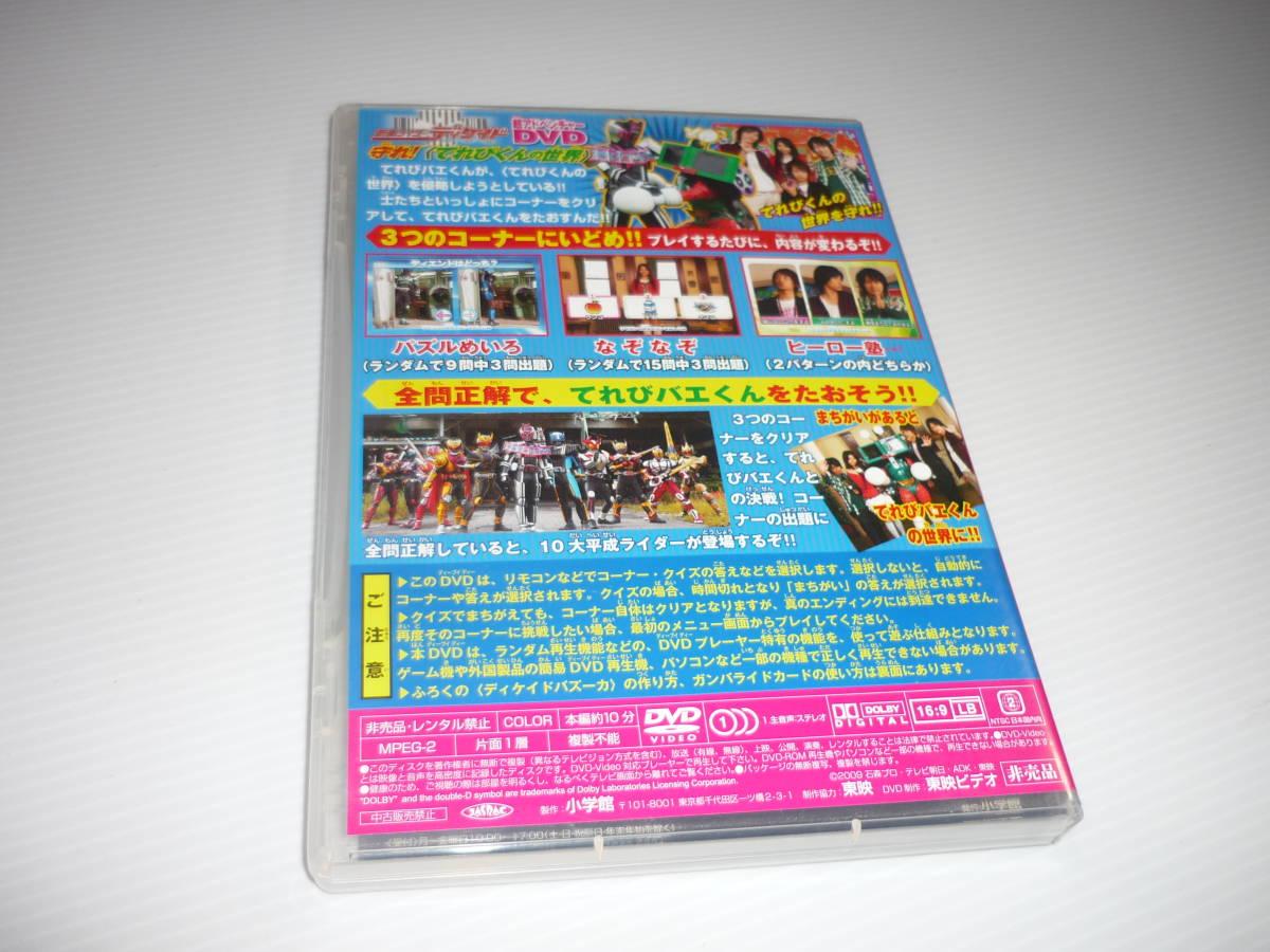【送料無料・非売品】DVD 仮面ライダーディケイド 超アドベンチャーDVD 守れ! てれびくんの世界_画像2
