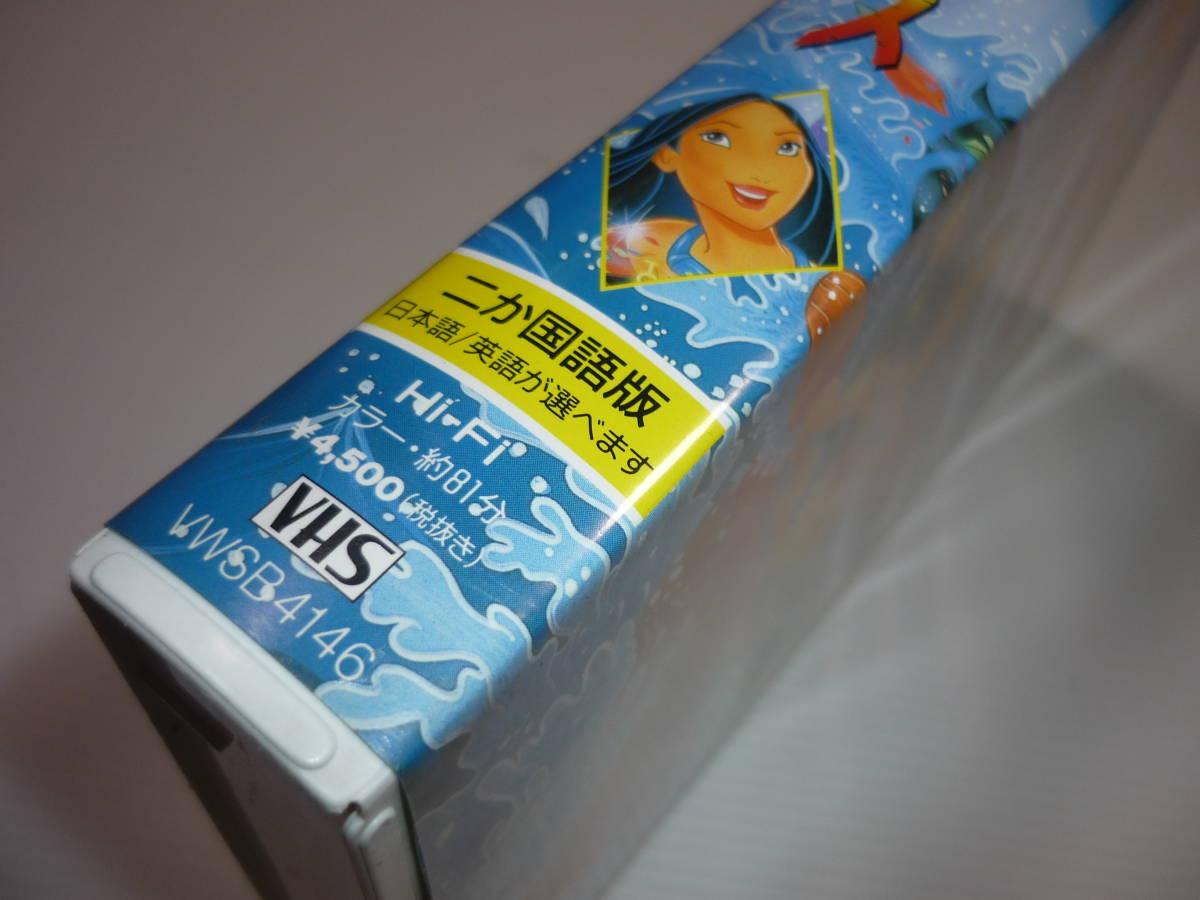 【送料無料】VHS ビデオ / ディズニー / ポカホンタス / 二か国語版 日本語と英語が選べます