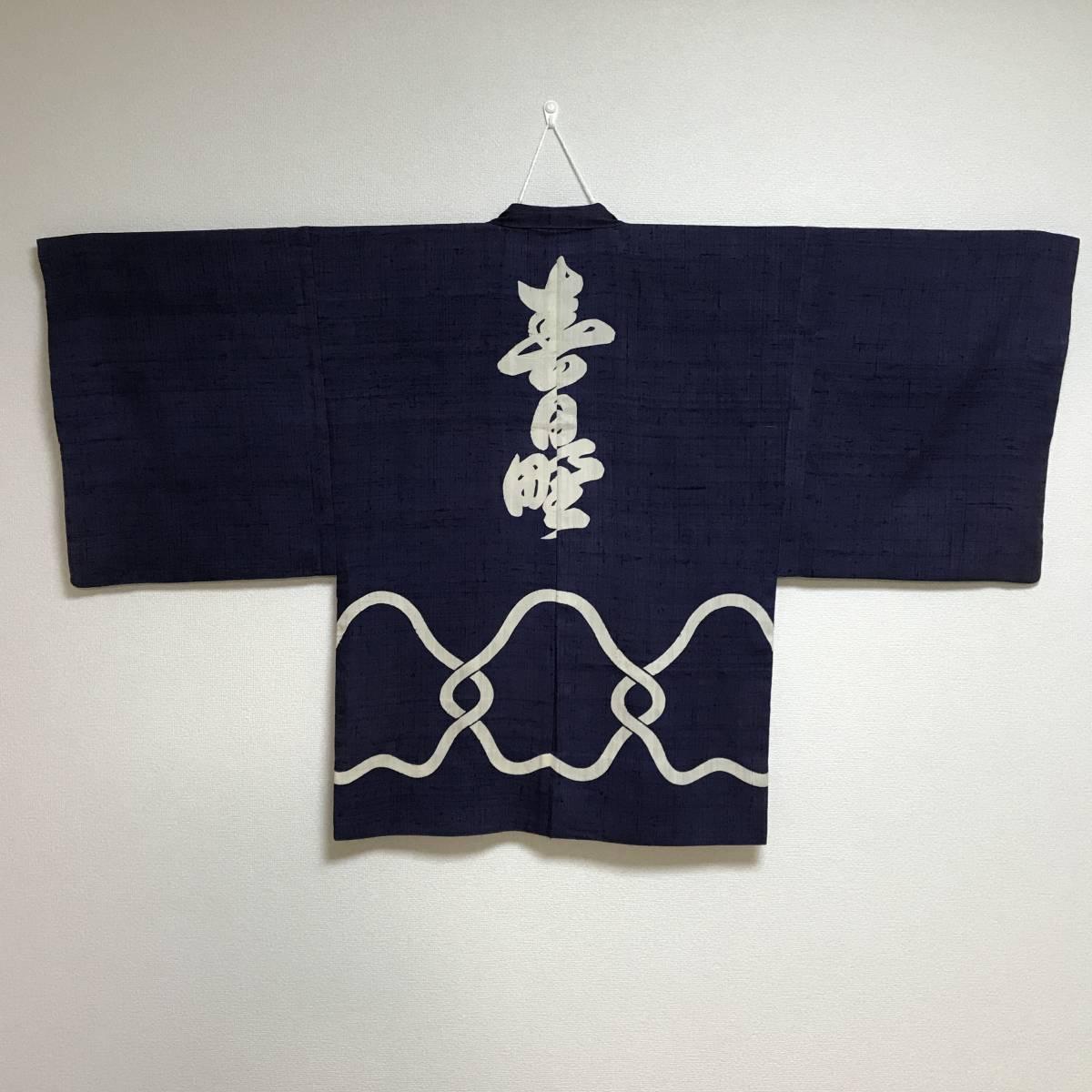 ◆激レア◆大相撲 呼出しさんの衣装 羽織り『春日野』紫色(相撲 呼び出し 行司 衣装 着物 和服 男性 珍品 レア)_画像8