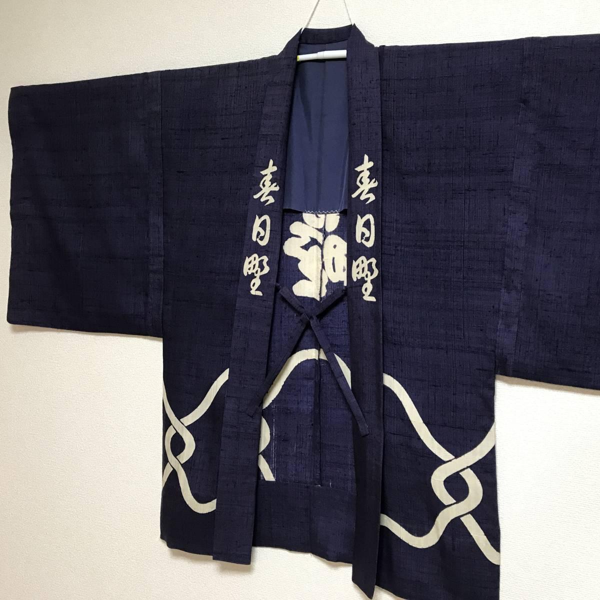 ◆激レア◆大相撲 呼出しさんの衣装 羽織り『春日野』紫色(相撲 呼び出し 行司 衣装 着物 和服 男性 珍品 レア)