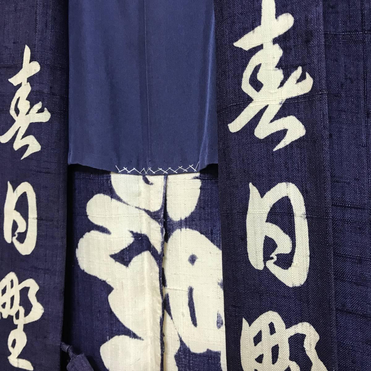 ◆激レア◆大相撲 呼出しさんの衣装 羽織り『春日野』紫色(相撲 呼び出し 行司 衣装 着物 和服 男性 珍品 レア)_画像5