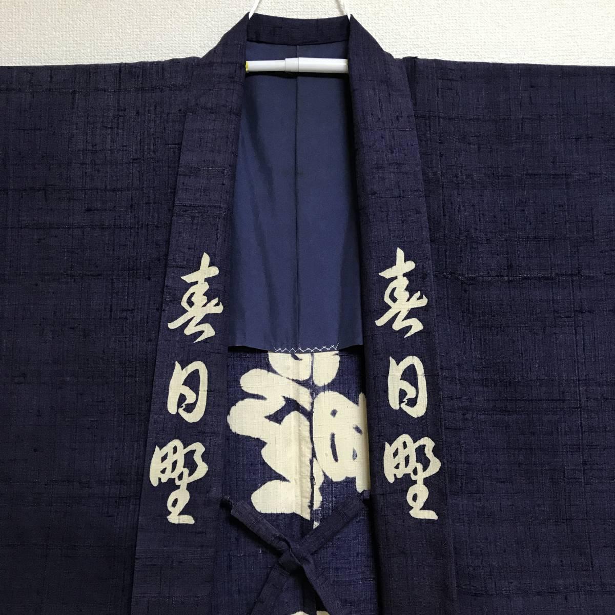 ◆激レア◆大相撲 呼出しさんの衣装 羽織り『春日野』紫色(相撲 呼び出し 行司 衣装 着物 和服 男性 珍品 レア)_画像2