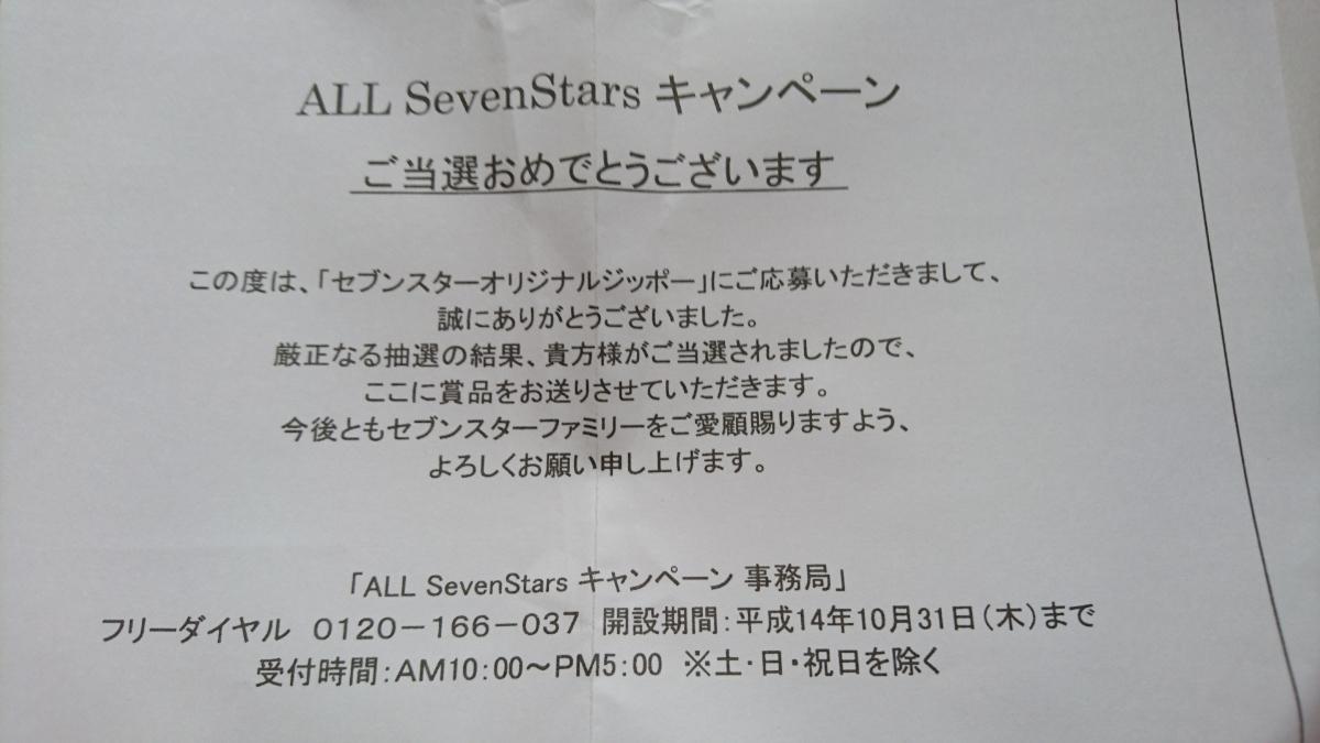 タバコ銘柄 Seven Stars セブンスターZippo 2002年未使用品ジッポーです_画像4