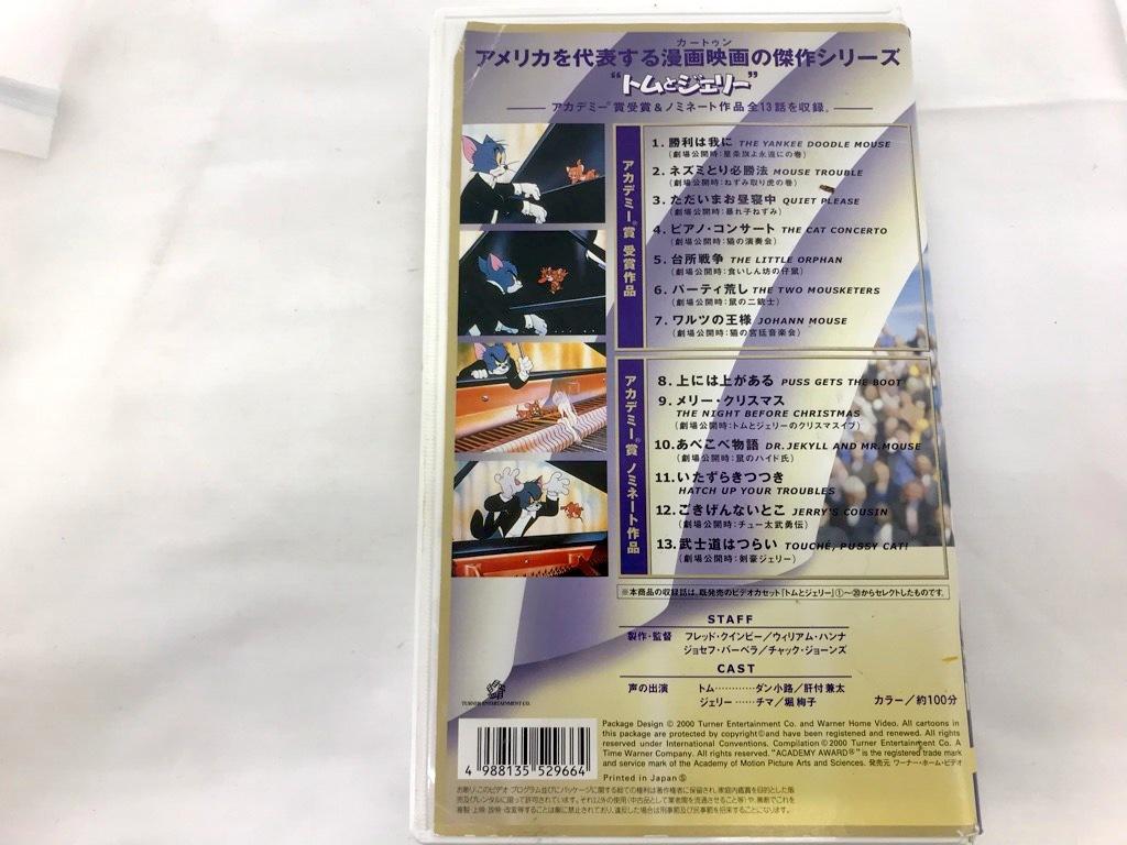 アカデミー・コレクション TOM and JERRY トムとジェリー  形式: VHS  カラー/100分 日本語吹替版 中古品  保存品_画像2
