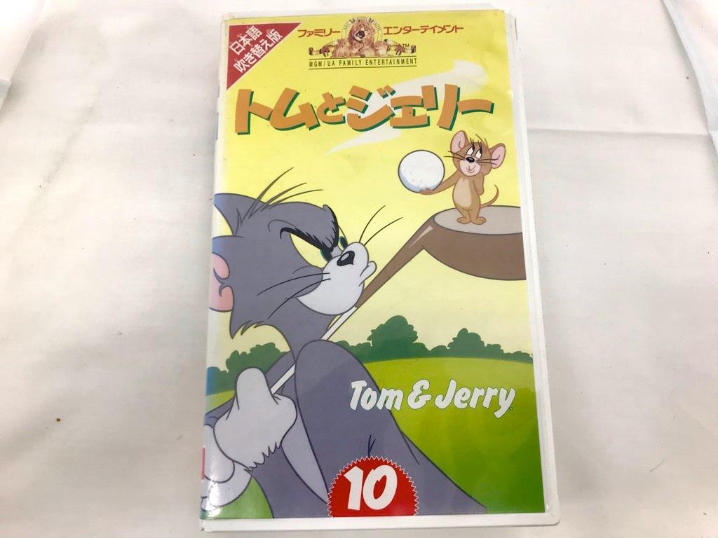 ファミリーエンターテイメント トムとジェリー Tom&Jerry 10 形式: VHS  カラー/50分 日本語吹替版 中古品  保存品_画像1