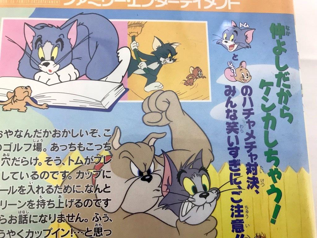 ファミリーエンターテイメント トムとジェリー Tom&Jerry 10 形式: VHS  カラー/50分 日本語吹替版 中古品  保存品_画像3