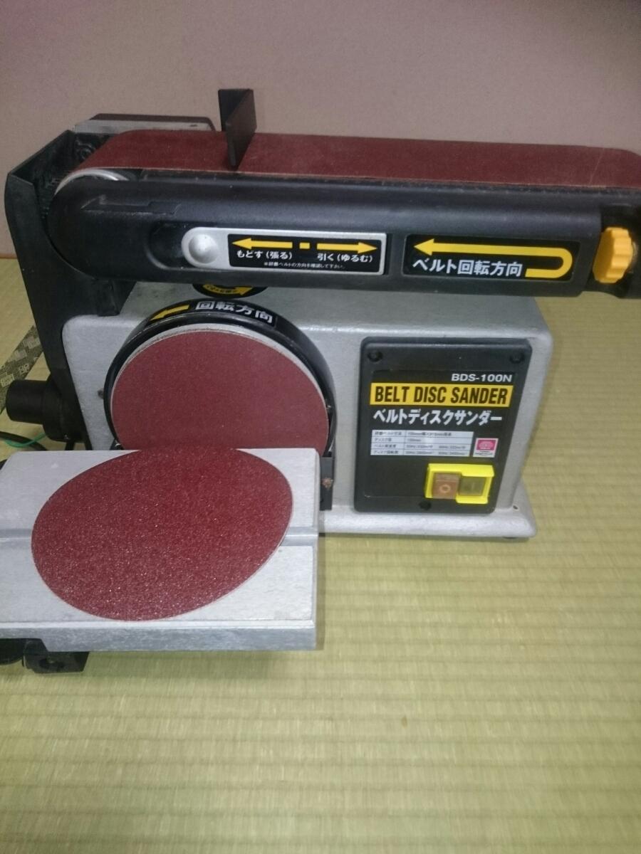 ベルトディスクサンダー中古品 BDS-100N
