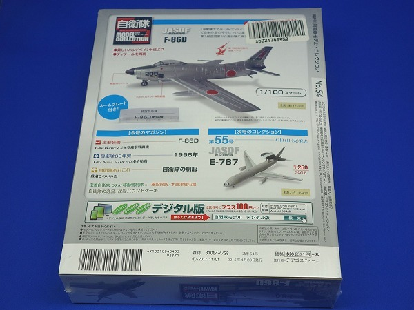 54 De Agostini JSDF Aircraft F-86D 1:100 Scale