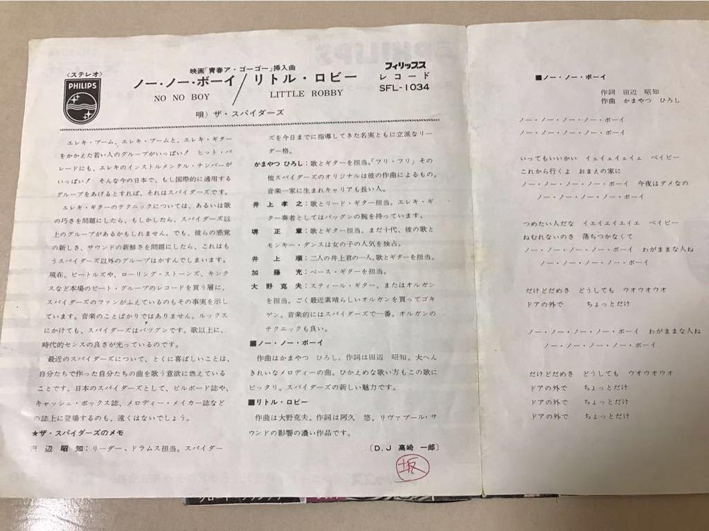 EP★ザ・スパイダーズ/ノー・ノー・ボーイ[メンバー直筆サイン入/SFL-1034]_画像3