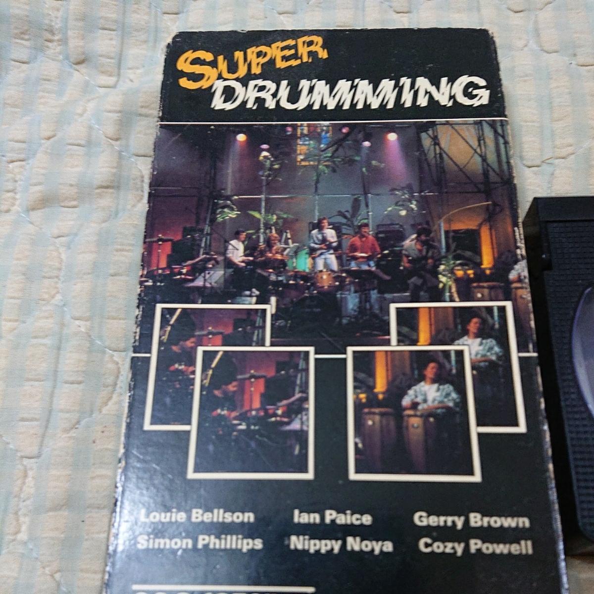 ドラム スーパー・ドラミング 輸入盤 VHS コージー・パウエル、イアン・ペイス、サイモン・フィリップス、ゲイリー・ブラウン