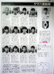 1980年代後期 PUMA ヤマハ発動機(現ジュビロ磐田) アウェイ長袖ユニフォーム_画像9