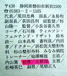 1980年代後期 PUMA ヤマハ発動機(現ジュビロ磐田) アウェイ長袖ユニフォーム_画像10
