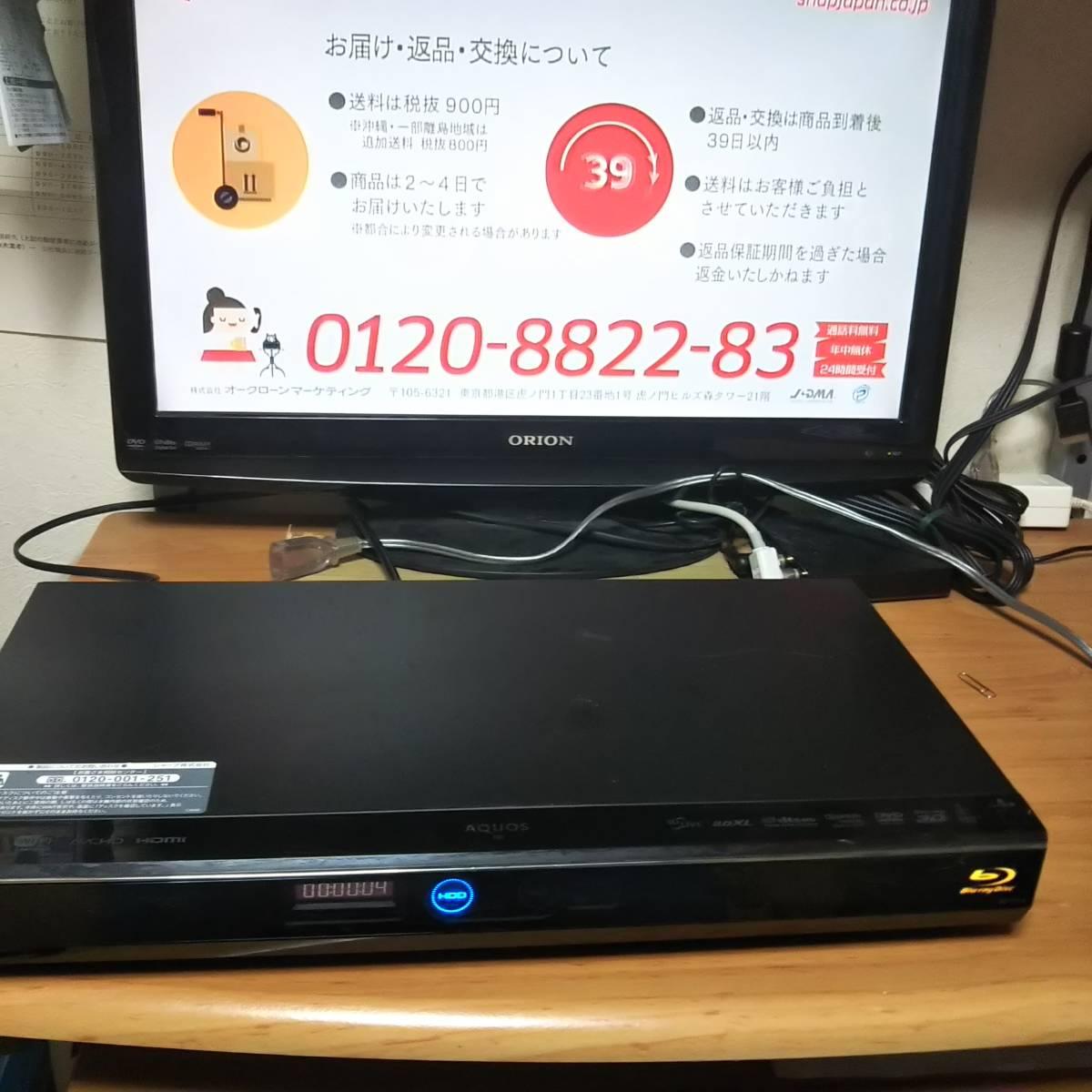 SHARP♪シャープ♪AQUOS/アクオス/BD-T510/ブルーレイレコーダー/3チューナー/500GB/HDD/再生/OK/おまけ/リモコン/ケーブル他/ジャンク_画像7