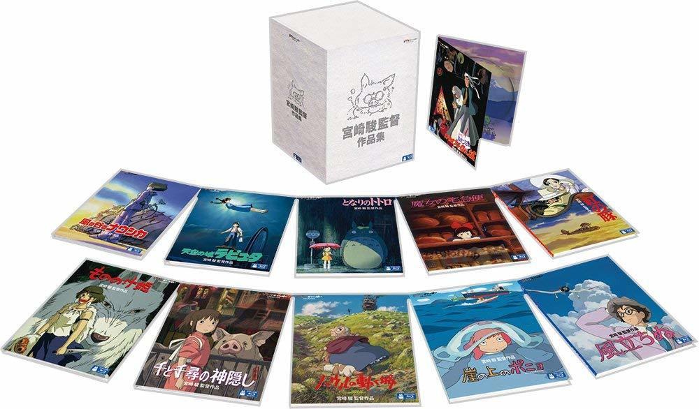 【新品】宮崎駿監督作品集 [Blu-ray] 『ルパン三世 カリオストロの城』から最新作『風立ちぬ』まで