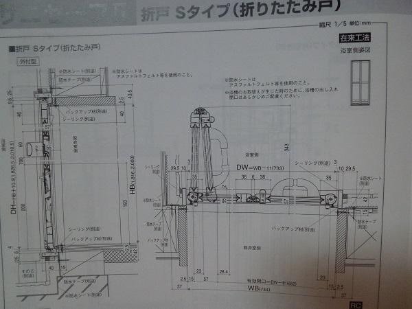 未使用◆YKKap◇浴室用サニセ-フⅡ(折戸Sタイプ) W744×H1816 外付_画像7