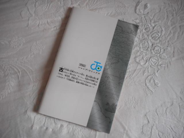 ONE PIECE ワンピース 巻千 尾田栄一郎 ジャンプコミックス/映画設定画 相関図 など_画像2