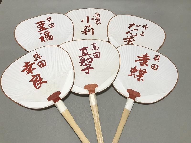 京都   芸妓 舞妓  団扇(うちわ)6枚セット No.26