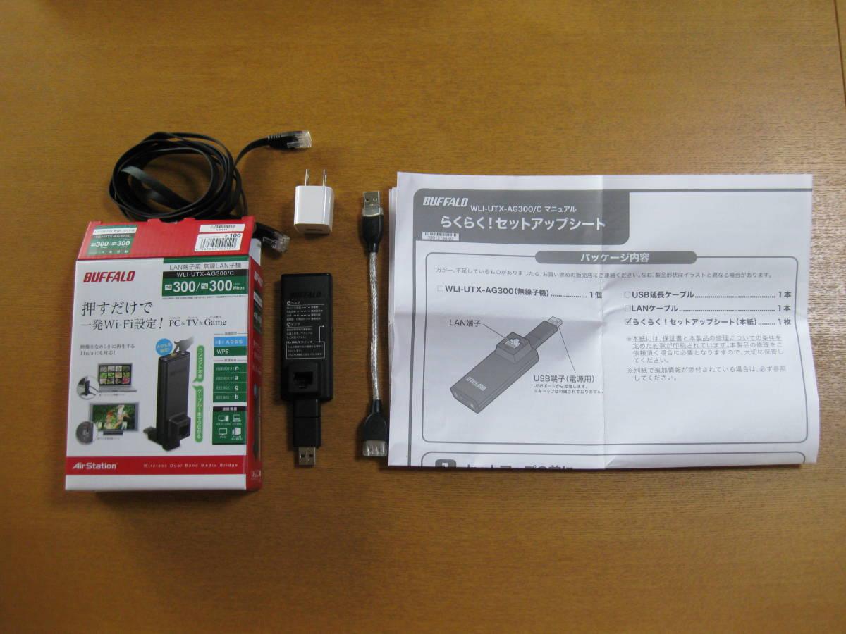BUFFALO 11n/a/g/b 300Mbps LAN端子用 無線LAN子機 WLI-UTX-AG300/C(中古品)_画像2
