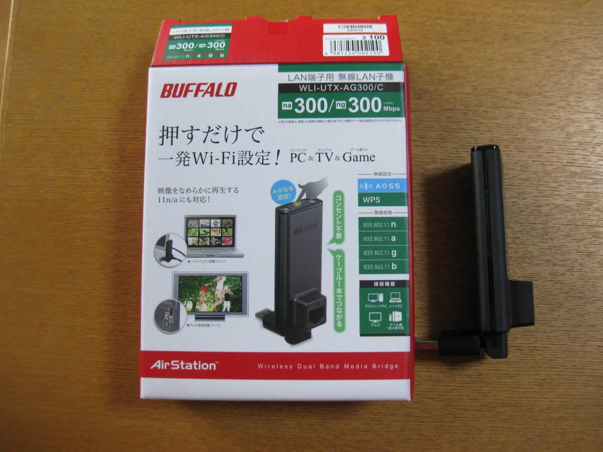 BUFFALO 11n/a/g/b 300Mbps LAN端子用 無線LAN子機 WLI-UTX-AG300/C(中古品)