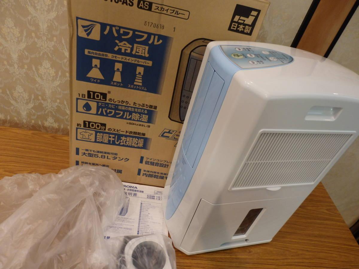 3 新品?美品 綺麗です。美品 コロナ 冷風 衣類乾燥除湿機 オゾン除菌済 CDM-1016 クーラー 即発送 タンク 使用頻度少ない とても綺麗