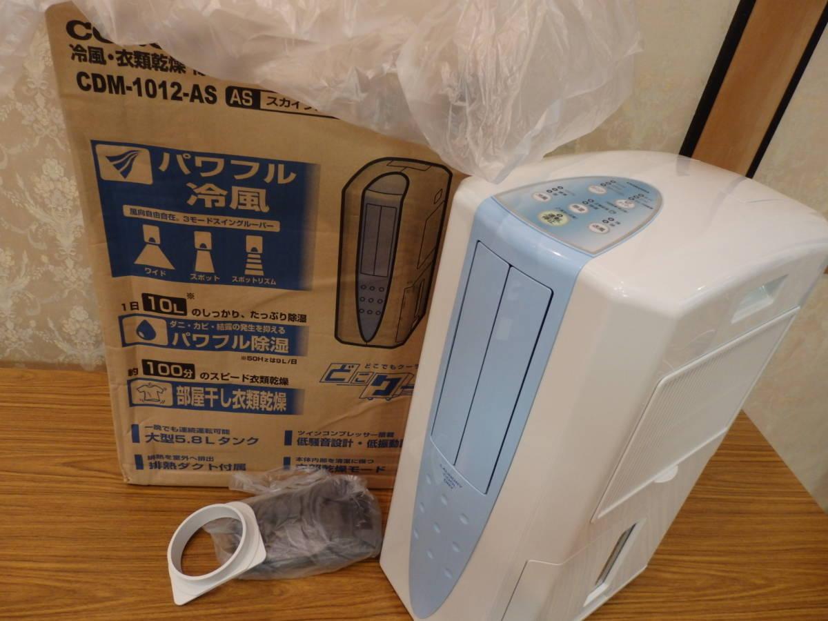 5 美品 綺麗です。美品 コロナ 冷風 衣類乾燥除湿機 オゾン除菌済 CDM-1012 クーラー 即発送 タンク 使用頻度少ない とても綺麗