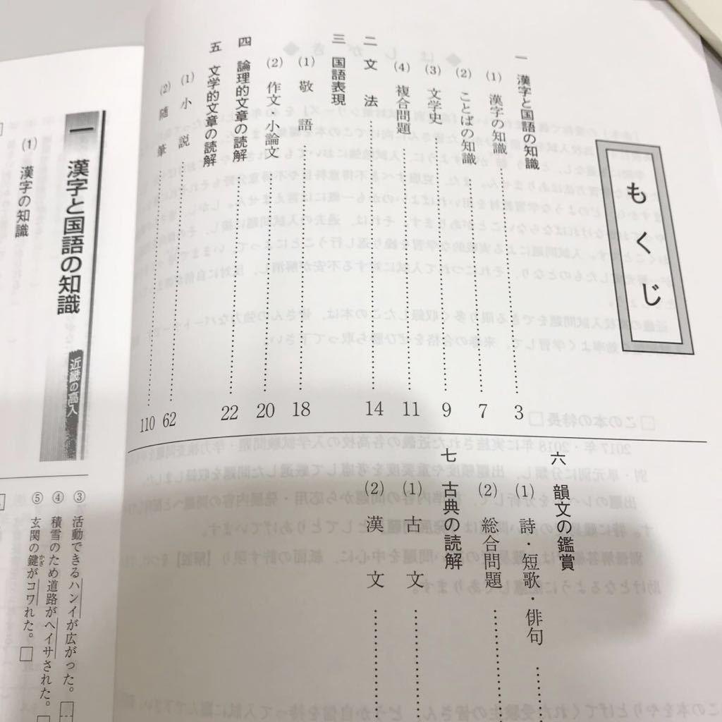 近畿の高校入試国語問題集2019年度受験用中3 日本代购买对网