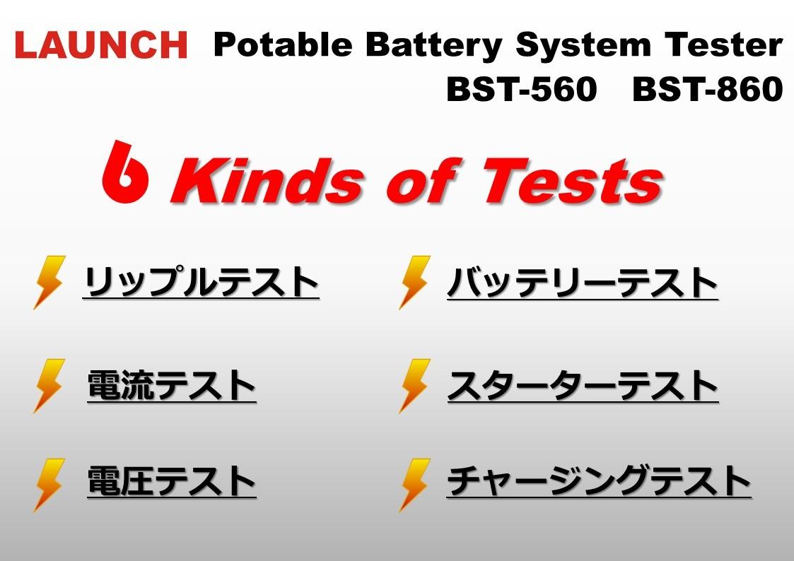 【正規輸入品】LAUNCH BST-860 - バッテリーテスター 6V&12V プリンター内蔵 日本語表示 CCA換算プログラム内蔵 LCDディスプレイ_画像6