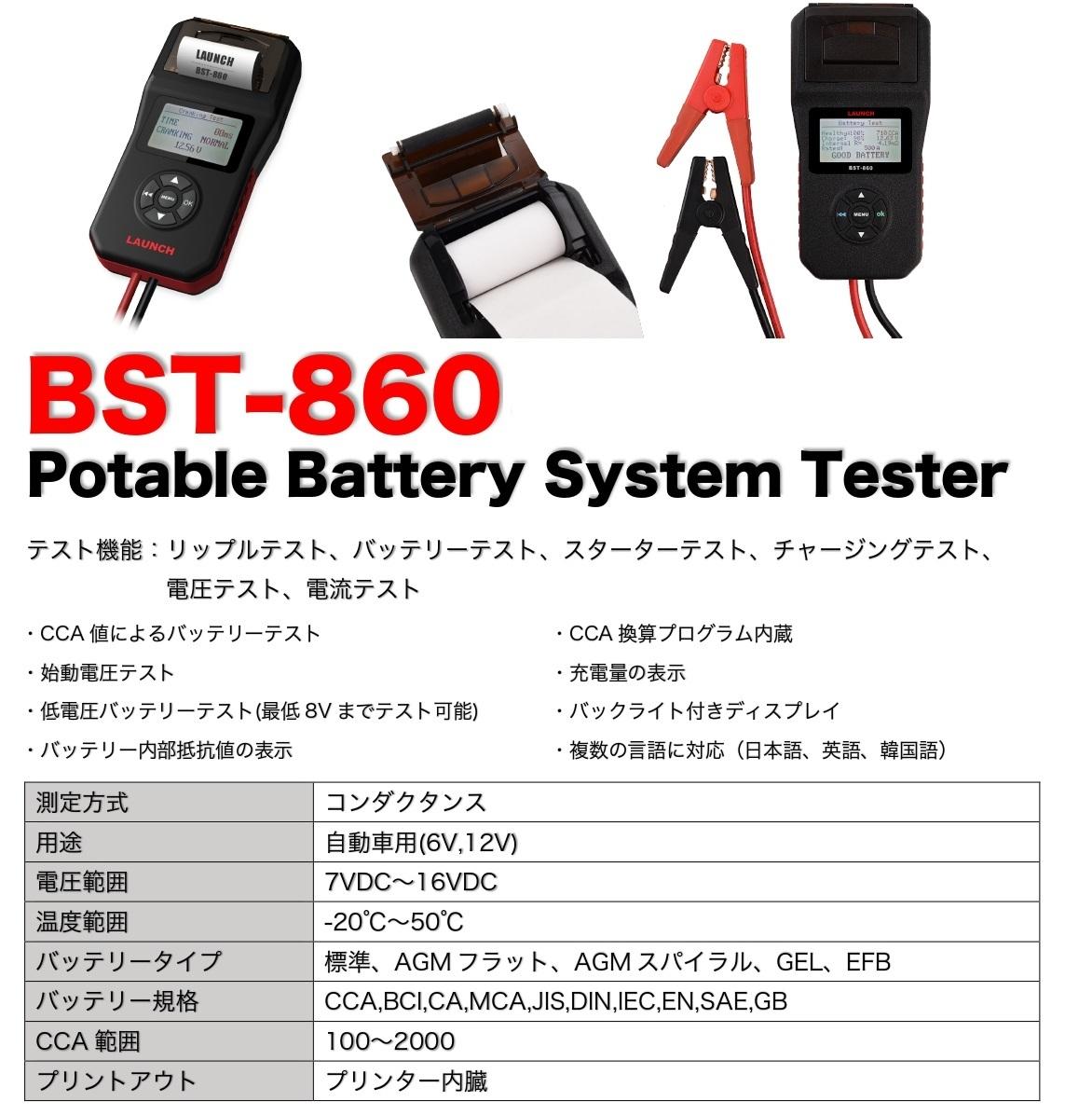 【正規輸入品】LAUNCH BST-860 - バッテリーテスター 6V&12V プリンター内蔵 日本語表示 CCA換算プログラム内蔵 LCDディスプレイ_画像5