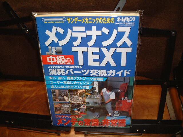 オートメカニック2000年5月臨時増刊 サンデーメカニックのための メンテナンスTEXT 中級編