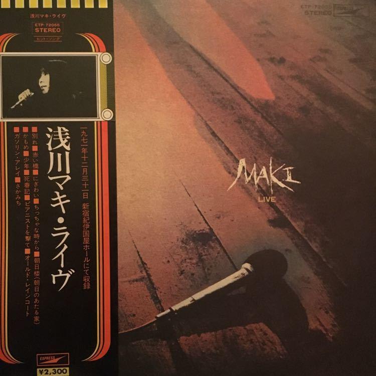 浅川マキ/ライブ/MAKI ASAKAWA/1971年/新宿紀伊國屋ホール/帯付き/LPレコード