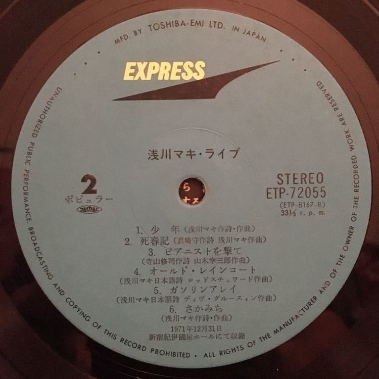 浅川マキ/ライブ/MAKI ASAKAWA/1971年/新宿紀伊國屋ホール/帯付き/LPレコード_画像3