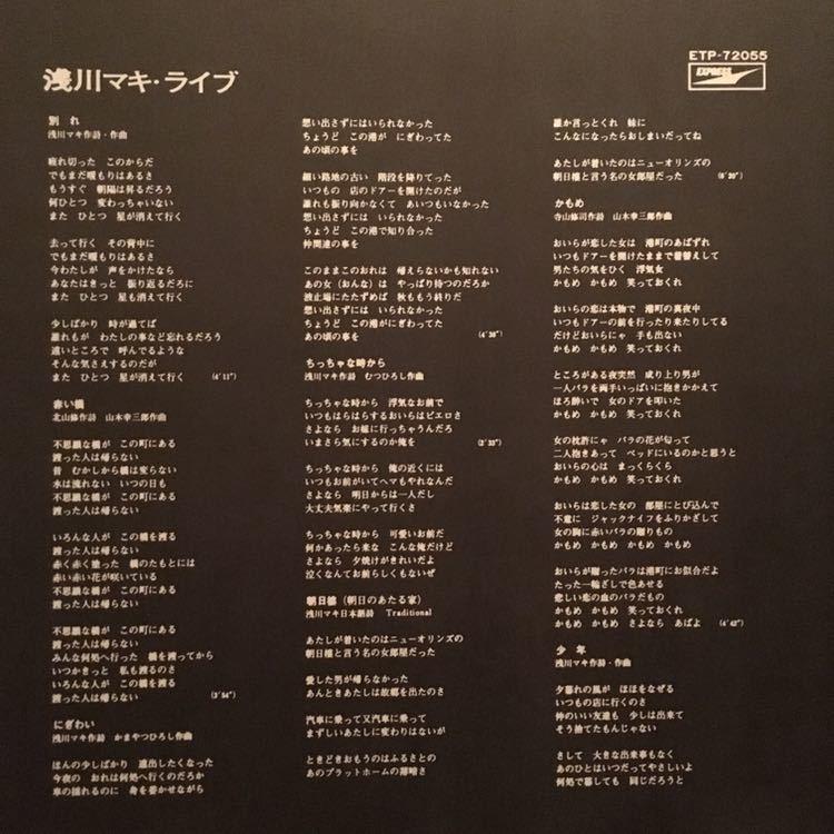 浅川マキ/ライブ/MAKI ASAKAWA/1971年/新宿紀伊國屋ホール/帯付き/LPレコード_画像2