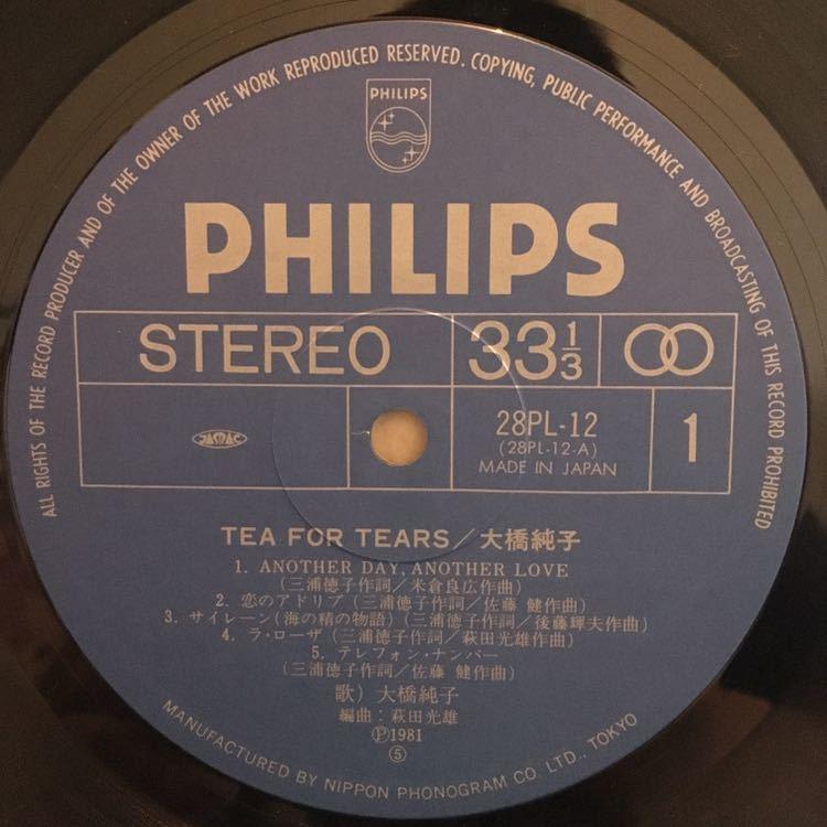 大橋純子/TEA FOR TEARS/JUNKO OHASHI/美品/荻田光雄/帯付き/LPレコード_画像3
