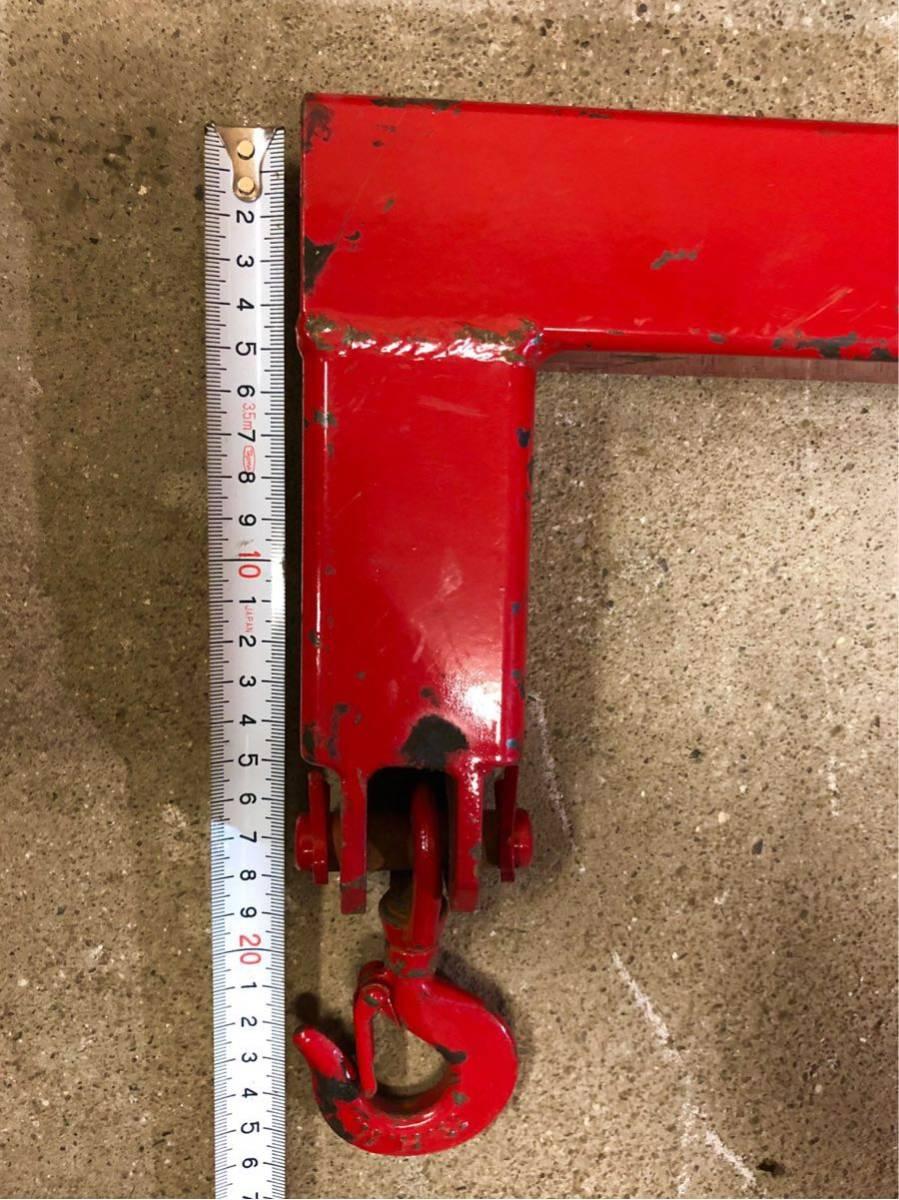 【送料無料】 天秤フック 500kg ユニック クレーン リフター HHH 平均 吊り具 ダブル 美品 フォークリフト フック_画像7