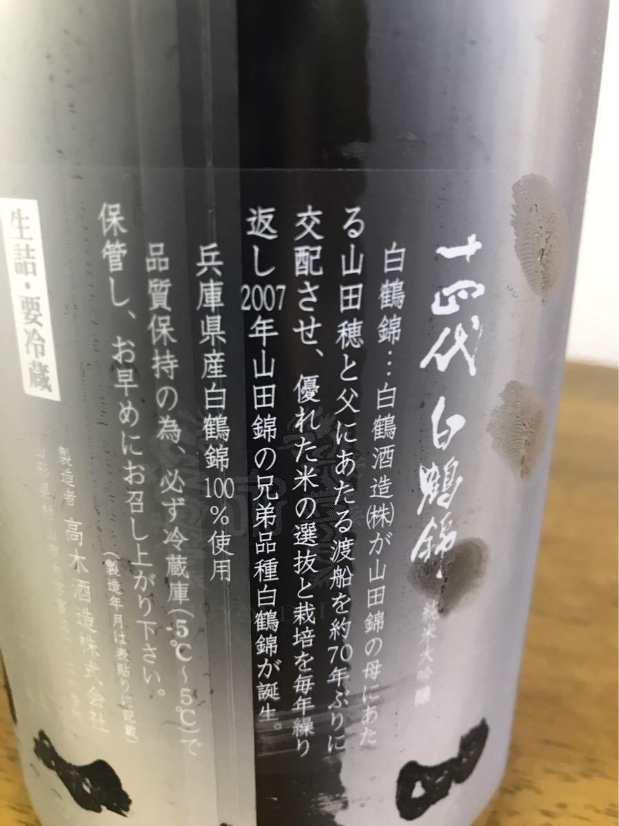 十四代 純生大吟醸 白鶴錦 1800ml 2019年7月製造_画像4