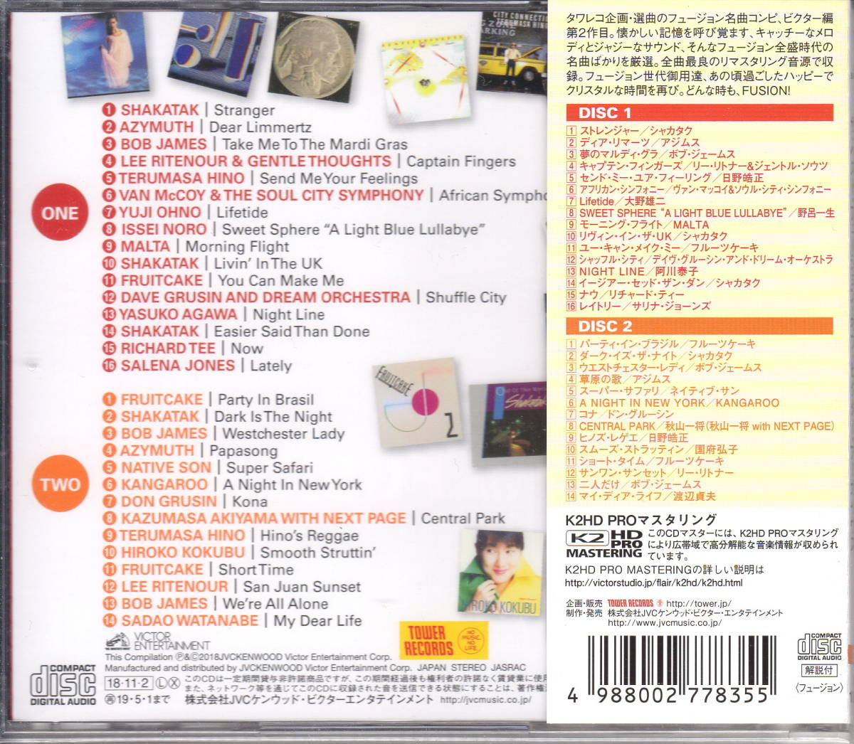 ♪♪ANYTIME FUSION!2 The Best Fusion of Victor Archives<タワーレコード限定>♪♪_画像2
