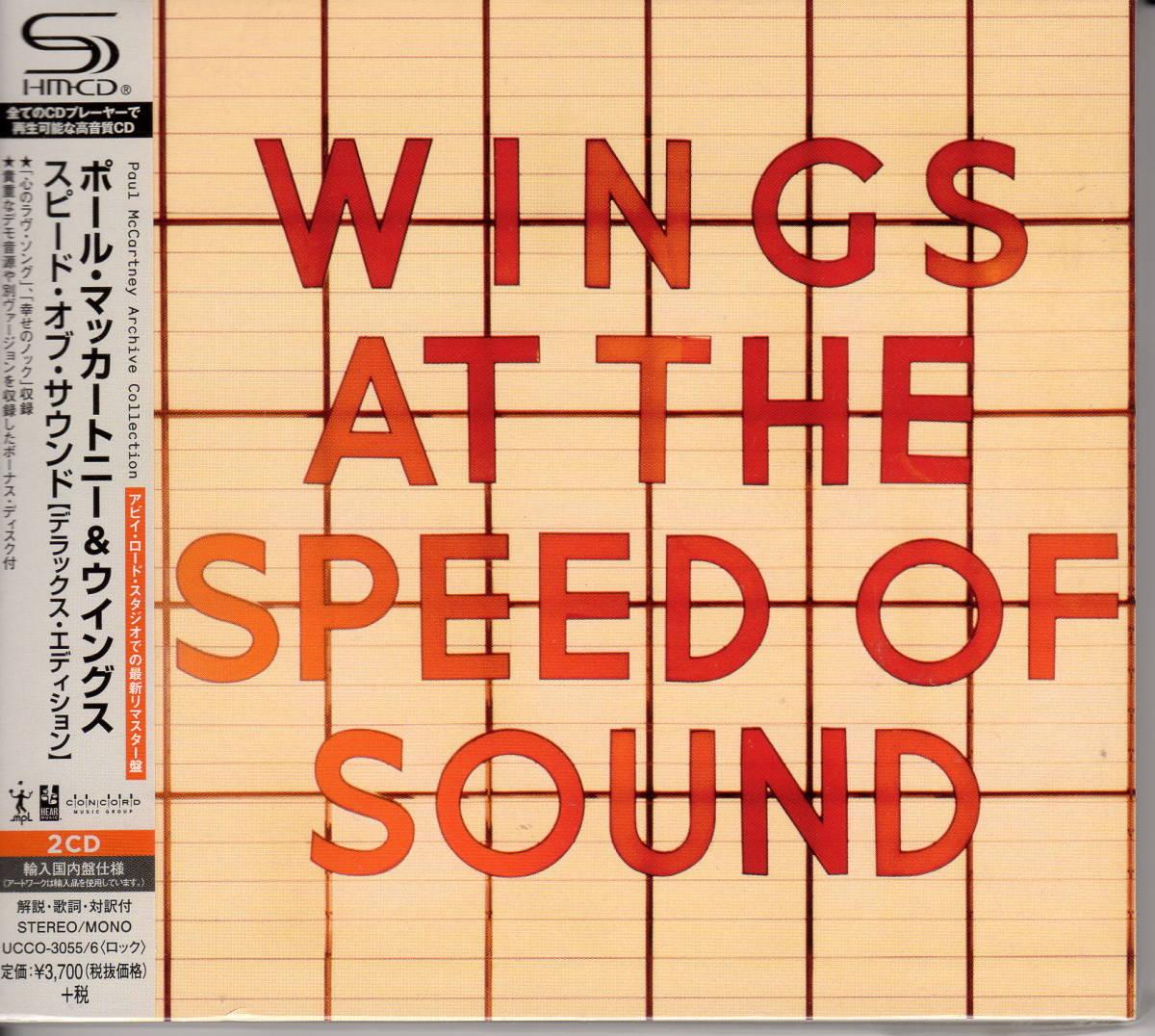 ♪♪未開封【SHM-CD】Wings At The Speed Of Sound(2CD)(デラックス・エディション)/Paul McCartney & Wings♪♪