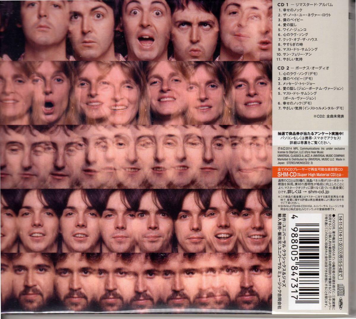 ♪♪未開封【SHM-CD】Wings At The Speed Of Sound(2CD)(デラックス・エディション)/Paul McCartney & Wings♪♪_画像2