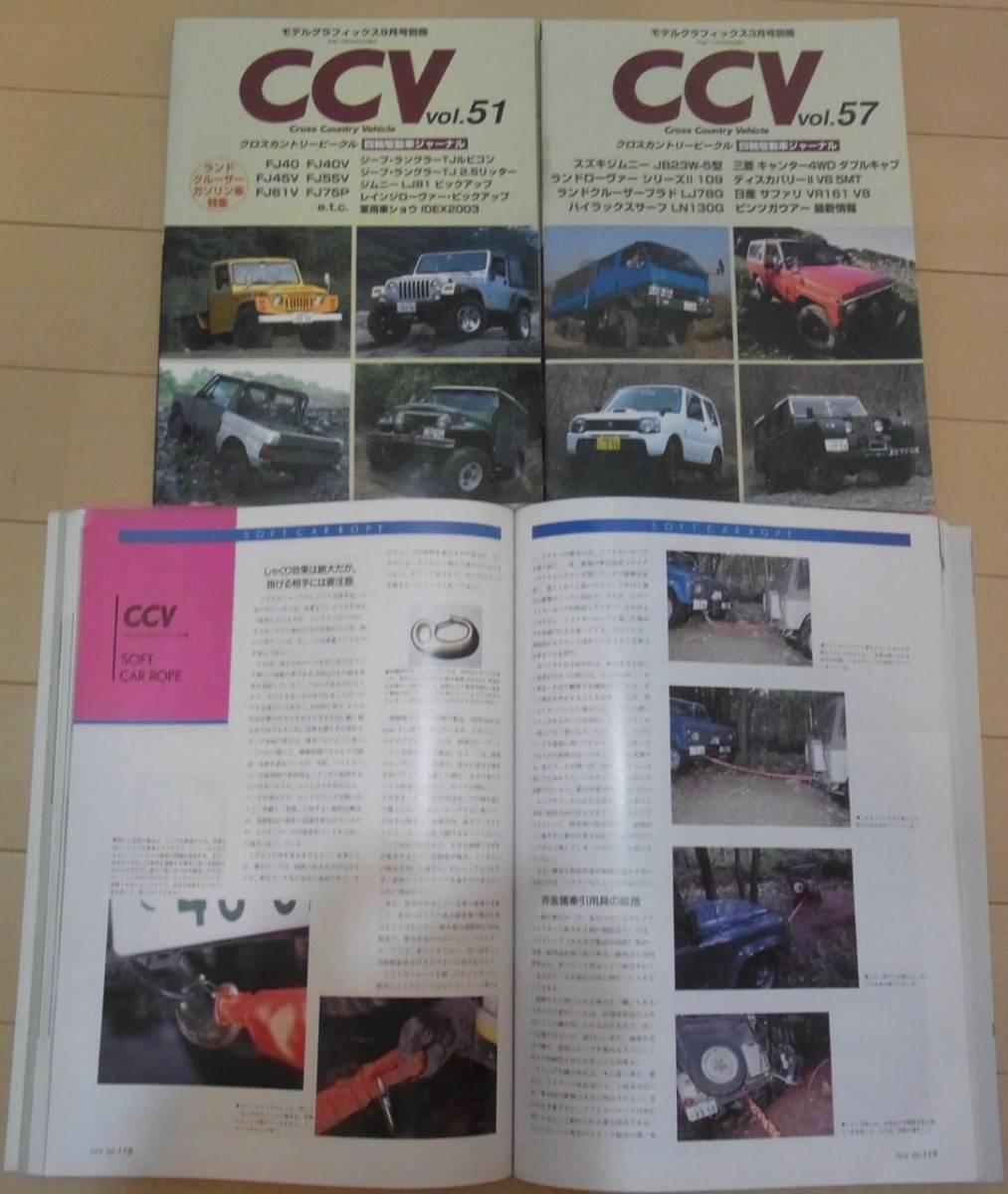 送料込み! 超希少本! 最終! CCV(クロスカントリー・ビークル)51冊(1~49、51、57) ランクル ジムニー_画像6