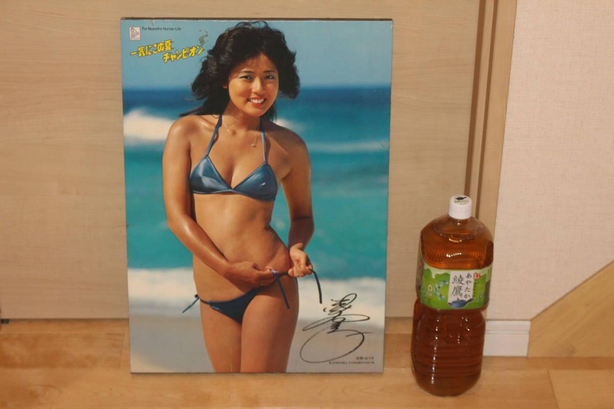 浅野ゆう子 ビキニ水着 ポスター カネボウ 化粧品 木製パネル 「一気にこの夏チャンピオン」 印刷のサイン入り KANEBO 昭和レトロ