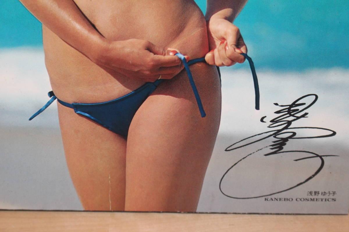 浅野ゆう子 ビキニ水着 ポスター カネボウ 化粧品 木製パネル 「一気にこの夏チャンピオン」 印刷のサイン入り KANEBO 昭和レトロ_画像4