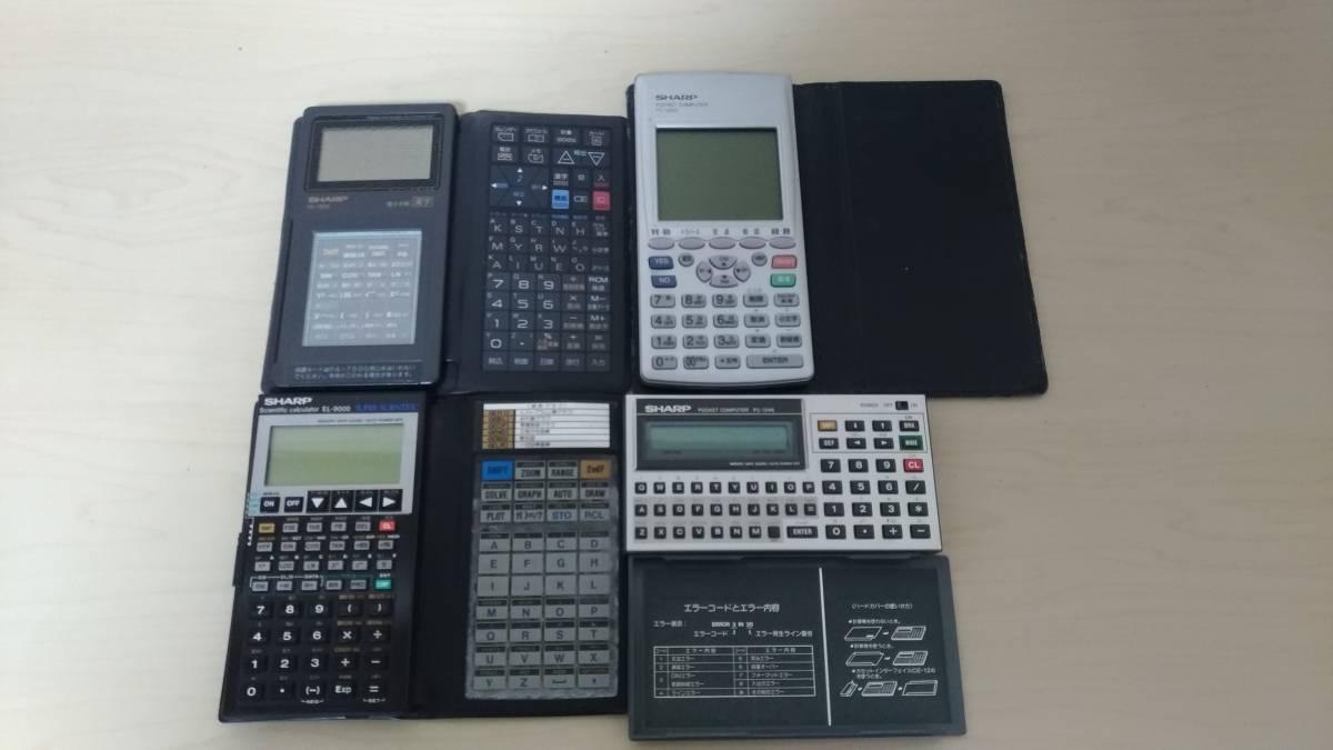 SHARP シャープ EL-9000 RA-7500 RC-V950 PC-1246 4個セット ジャンク品