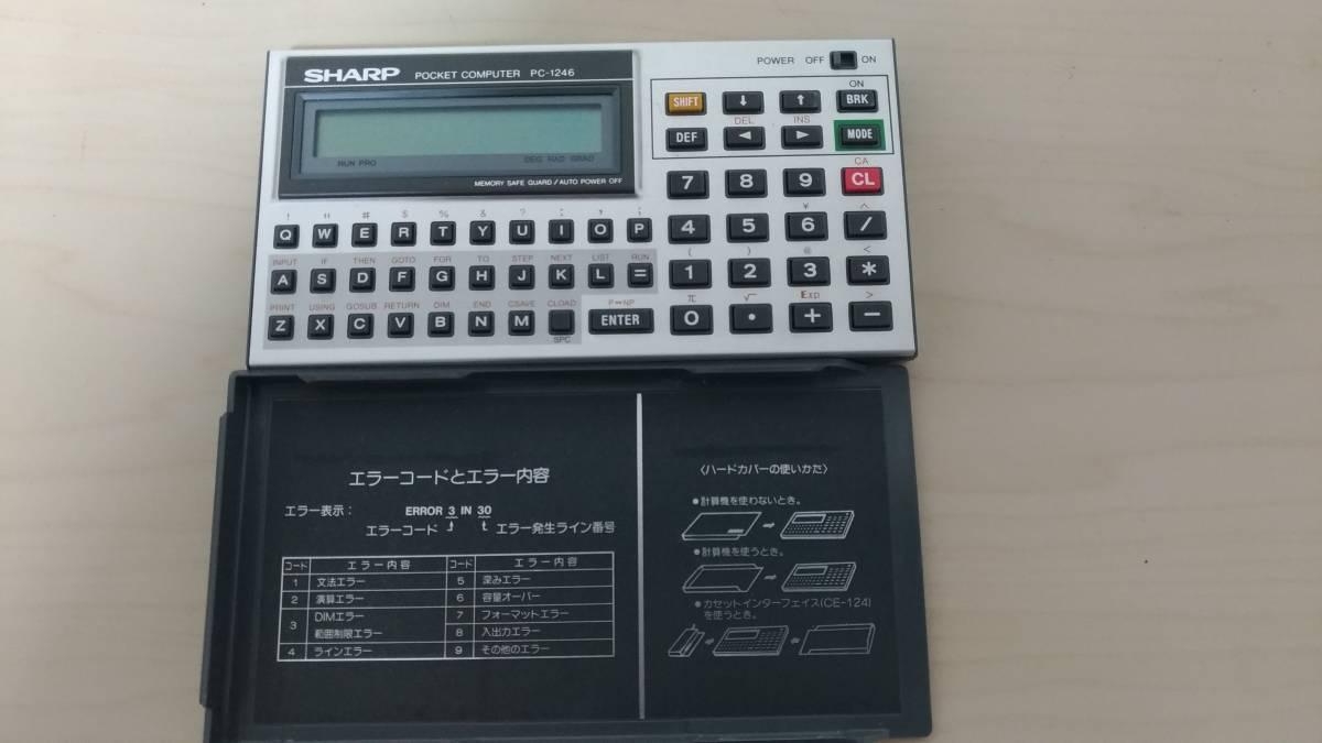 SHARP シャープ EL-9000 RA-7500 RC-V950 PC-1246 4個セット ジャンク品_画像5