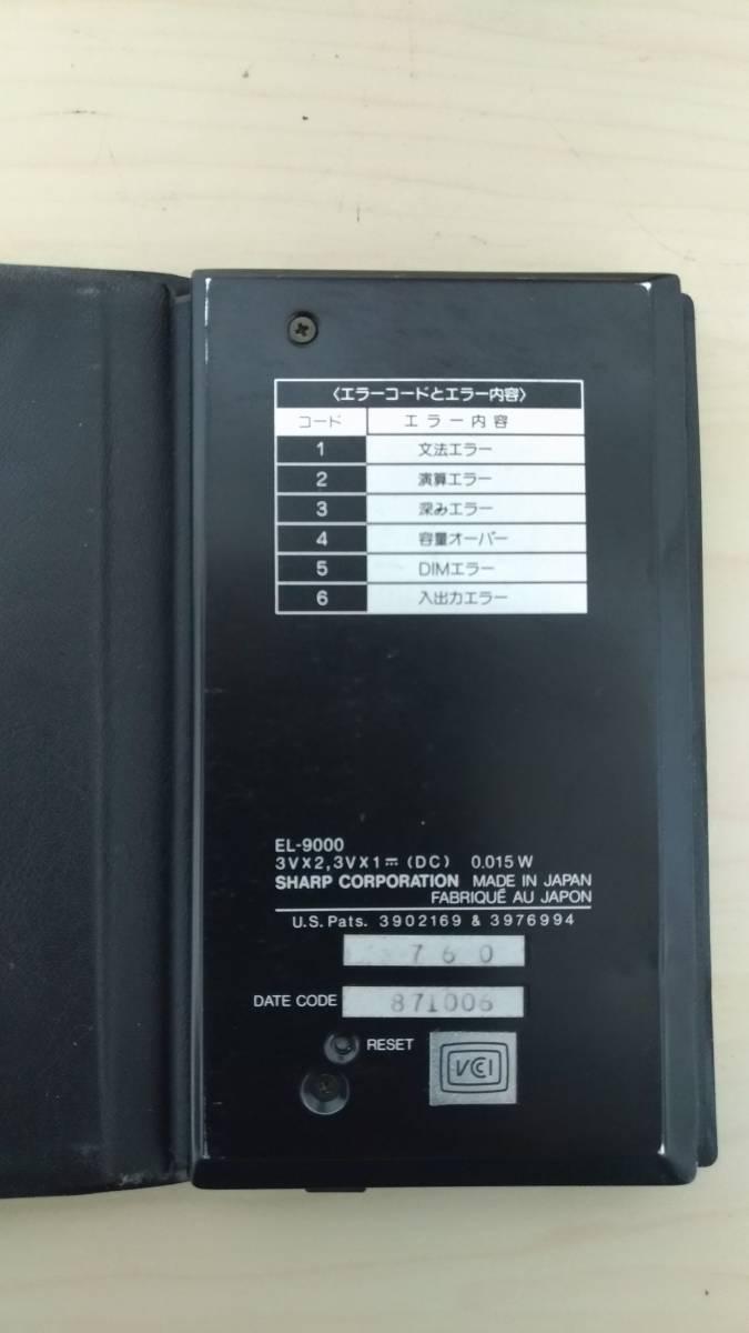 SHARP シャープ EL-9000 RA-7500 RC-V950 PC-1246 4個セット ジャンク品_画像4